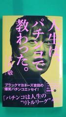 ブラックマヨネーズ吉田敬「人生はパチンコで教わった」