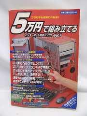 1701 5万円で組み立てるインターネット対応パソコン