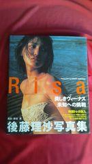 ☆写真集【『Risa』後藤理沙】美しきヴィーナス未知への挑戦/トレカ付き