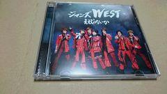 ジャニーズWEST★ええじゃないか(なにわ侍盤)☆CD+DVD♪
