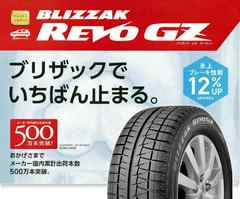 ������范�����i BRIDGESTONE REVO GZ 155/65R13 ��������