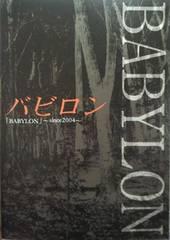 バビロン:BABYLON 〜since 2004〜♪ PV&LIVE DVDV系