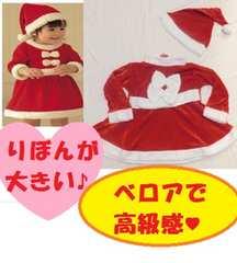 ★新品★べロア サンタ衣装 コスプレ 女の子 90