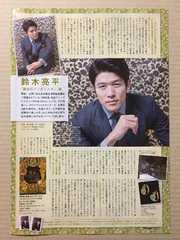鈴木亮平◆月刊TVnavi 2016年7月号 切り抜き 1P 抜けなし