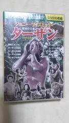 ���т̉��҃^�[�U���W���j�[.���C�Y�~�����[DVD