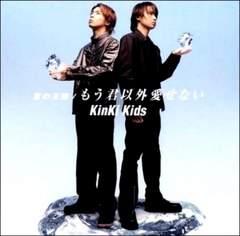 kinki kids CDs 夏の王様 もう君以外愛せない