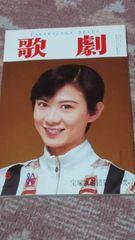 雑誌 歌劇 1994年6月号
