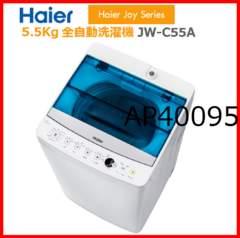 送料無料 最新モデル 新品 Haier 全自動洗濯機 JW-C55A-W(5.5kg)