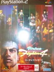 PS2/バーチャファイター4