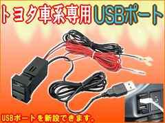 トヨタ用新設USB スペアホールにUSB電源2個!iPhonやスマホ充電