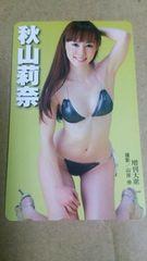 秋山莉奈★セクシーな極小黒ビキニ・テレカ■増刊大衆全員サービス