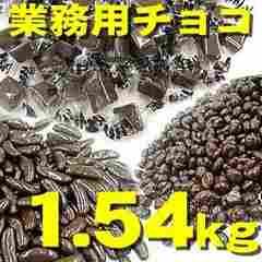 業務用チョコレート詰め合わせ1.54kg!★156961