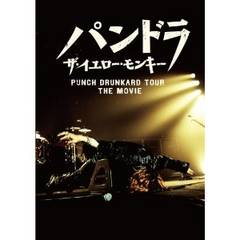 ■DVD『パンドラ ザ・イエロー・モンキー PUNCH DRUNKARD TOUR THE MOVIE』