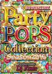 ★最新POPSオンリー★PARTY POPS COLLECTION 2016★