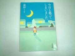 今日も怒ってしまいました 益田ミリ 文春文庫(送164)