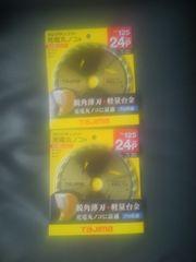 新品:タジマ:木工用チップソー125×24P(2枚セット)