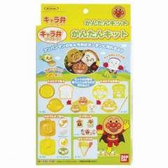 【新品未開封】アンパンマン キャラ弁かんたんキット定価1750円
