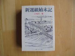∞新撰組始末記 子母沢 寛 著 角川文庫 S.49年発行∞