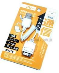 エーユー AU用 カールケーブル USB転送器 白 ホワイト