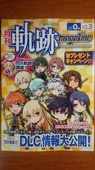 月刊 ファルコム軌跡マガジン Vol.9 閃の軌跡2 早い者勝ち