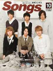 月刊ソングス 2010年10月 NEWS表紙