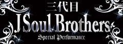 �O��� J Soul Brothers���ԓ��v���[�g/�ԗp�J�X�^��