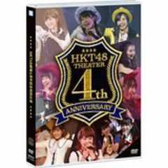 ■DVD『HKT48劇場4周年記念特別公演』宮脇咲良