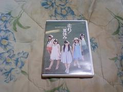 【DVD】AKB48 渡り廊下走り隊/走れ夏休み