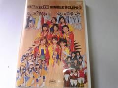 Berryz工房 シングルVクリップス1 DVD