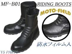 【特価品】モトフィールドMF-B01防水フィルム入ライディングブーツ27.5