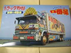 アオシマ 1/32 トラック野郎 No.01 一番星 故郷特急便(リニューアル) 新品