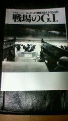 戦場のG.I ヨーロッパ戦線1941-1945