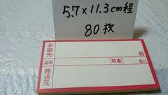 宛名シール5.7×11.3�p程横長80枚シンプル