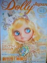 Dolly Japan ドーリィ ジャパン Vol.1 創刊号 ブライス