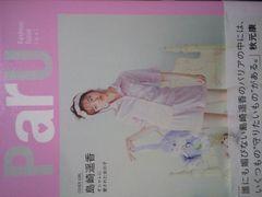 ぱるるAKB卒業!島崎遥香ファッション写真集「Paru」