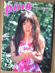 [写真集] pink 石田未来 13歳 (初版)