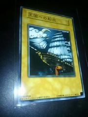 遊戯王カード デュエルモンスターズ 王国への船出