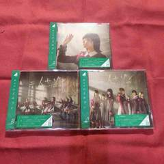 欅坂46 「二人セゾン」 初回盤Type-ABC 計3種3枚