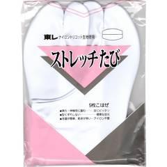 東レ ストレッチ 足袋 5枚コハゼ 白 綿使用 アイロン不要 L