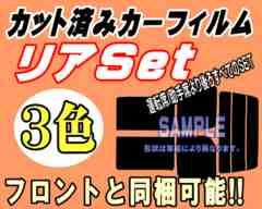 リア (s) ジムニー JB23W カット済みカーフィルム 車種別スモーク
