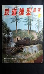 月刊 鉄道模型趣味 1972年8月号