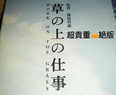 正規版★草の上の仕事'93太田光/爆笑問題★検査済み