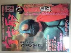 絶版「宇宙船1998年春」石ノ森章太郎・ギンガマン・ダイナ