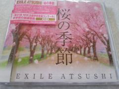 EXILE ATSUSHI 桜の季節