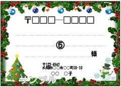 ■(宛名シール)8枚■クリスマス�D