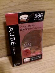 オーブクチュール【566ベージュ系】ブラシひと塗りシャドウ