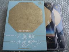 秦基博【GREEN MIND AT BUDOKAN+大阪城ホール】初回盤/Blu-ray