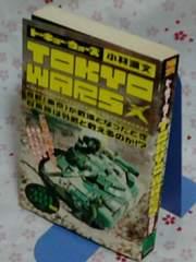 送料込/小林源文/TOKYO WARS トーキョーウォーズ/絶版