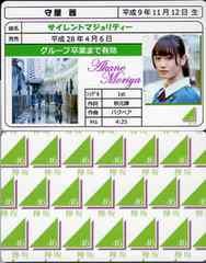 守屋茜 サイレントマジョリティー 免許証カード 欅坂46