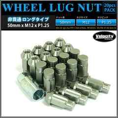 ★ロックナット 非貫通 ロング 50mm P1.25 20個 チタン WN12